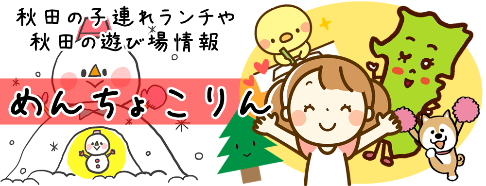 秋田の子連れランチや遊び場紹介【めんちょこりん】